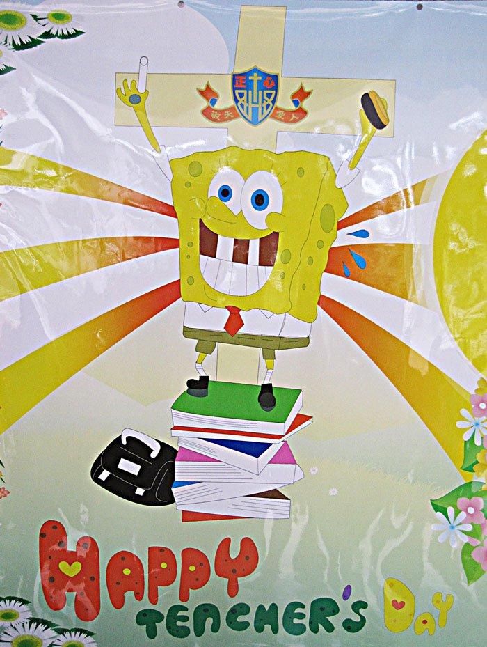 blasphemy day sponge bob